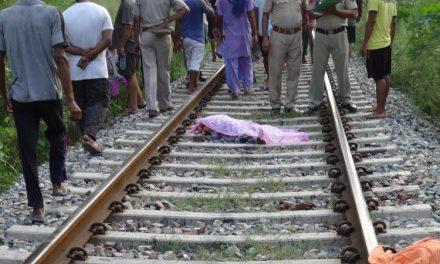 युवक ,युवती ने ट्रेन के आगे कूद कर अपनी जीवन लीला समाप्त की