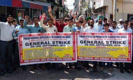 केंद्र की सरकार की श्रम विरोधी नीतियों के विरोध में जनरल हड़ताल की।