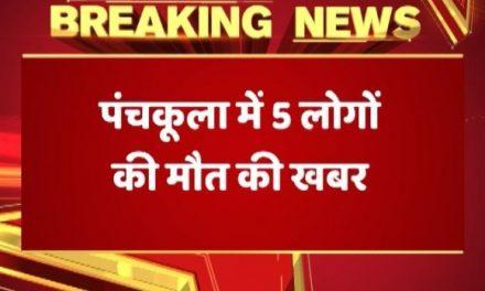 फैसले के बाद बेकाबू हुए 'राम रहीम के गुंडे', पंचकूला में पांच लोगों की मौत की खबर
