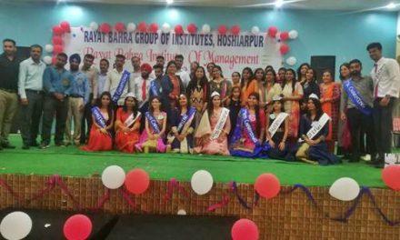 रयात बाहरा मैनेजमैंट कालेज में आरंभ -2017 का आयोजन
