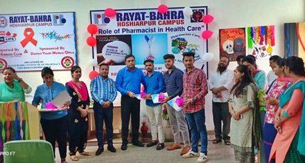 रयात बाहरा फाम्रेसी कालेज में विश्व फार्मासिस्ट दिवस मनाया