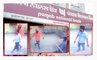पंजाब नैशनल बैंक बुल्लोवाल की लूट किस ने की  ? – जानने के लिए पढ़े पूरी खबर
