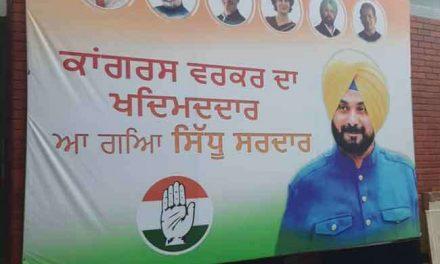 पंजाब कांग्रेस मुख्यालय से रातोंरात हटा कैप्टन अमरिंदर सिंह का पोस्टर, नवजोत सिंह सिद्धू का चिपका